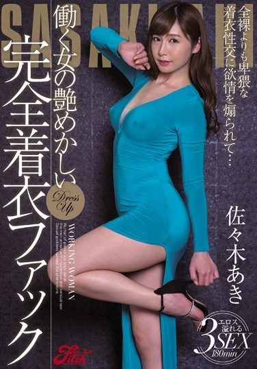 [JUFD-869] The Allure of Working Women Fully Clothed Fuck – Aki Sasagi