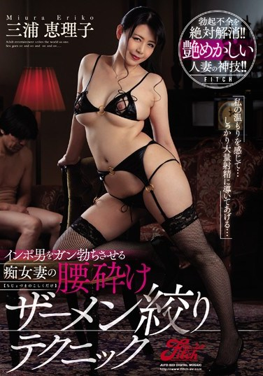 [JUFD-883] Nympho Wives Who Make Impotent Men Rock Hard With Ass Shattering Semen Sucking Techniques Eriko Miura