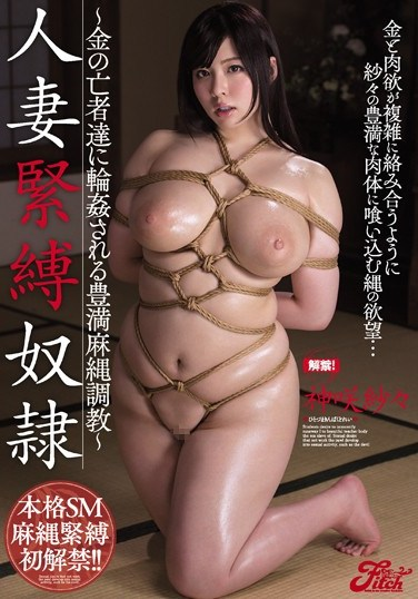 [JUFD-890] A Married Woman S&M Sex Slave Sasa Kanzaki A Voluptuous Bondage Babe In Breaking In Training Is Getting Gang Bang Raped By Greedy Motherfuckers