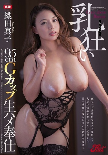 [JUFD-892] Tit Crazy: 95cm G-cup's Complimentary Raw Fuck Mako Oda