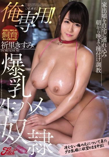 [JUFD-893] I Brought This Runaway Daughter Home With Me And I Started Breaking In Her Pussy With Impregnation Sex From Morning Til Night She Belongs To Me! A Colossal Tits Raw Fuck Sex Slave Kisumi Inori
