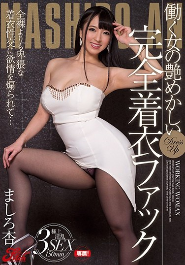 [JUFD-899] A Hard Working Woman In An Alluring Fully Clothed Fuck An Mashiro