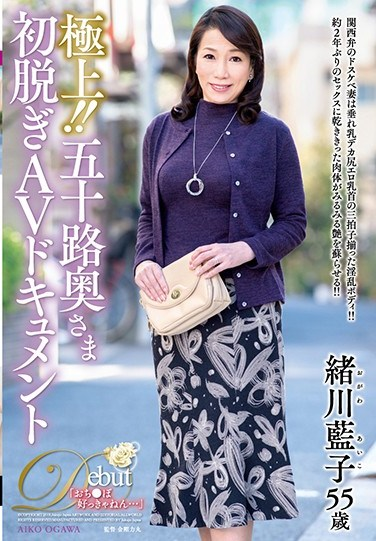 [JUTA-086] The Highest Quality! Documenting 50-Something Married Women's First AV Appearances: Aiko Ogawa