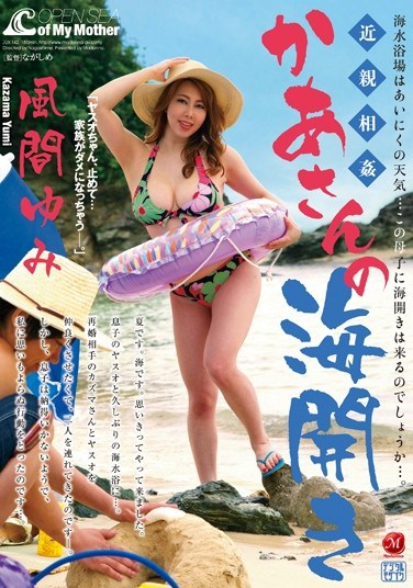 [JUX-142] Incest Mother At The Beach Yumi Kazama