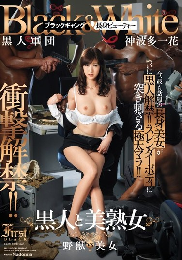 [JUX-350] She's Ready For Shocking Deeds! Black Men and Hot Older Women Ichika Kamihata
