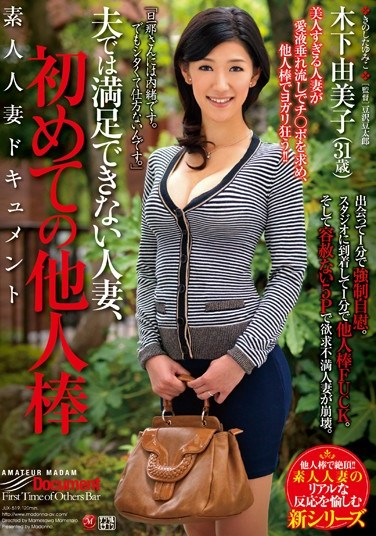 [JUX-519] Her Husband Can't Satisfy, A Wife's First Experience Of Another Cock Yumiko Kinoshita