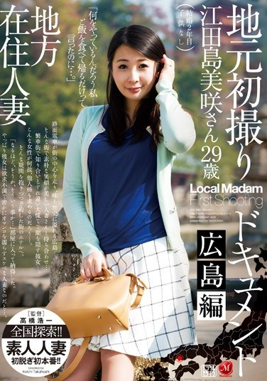 [JUX-585] Country Wives – First Time Shots On Location: A Documentary – Hiroshima Edition Misaki Etajima