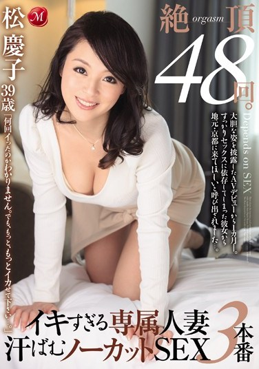 [JUX-632] 48 Orgasms. The Exclusive Married Woman Who Can't Stop Cumming. 3 Sweaty Sex Scenes Uncut. Keiko Matsu