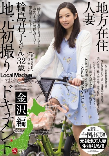 [JUX-665] Rural Wives – First Time Shots Of A Married Woman From The Country: A Documentary Kimiko Wajima