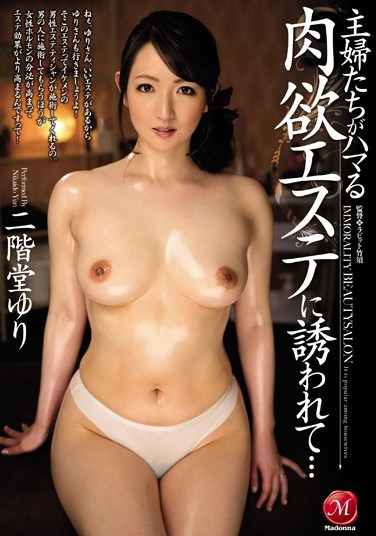 [JUX-908] Invited To An Erotic Massage Parlor Frequented By Housewives… Yuri Nikaido