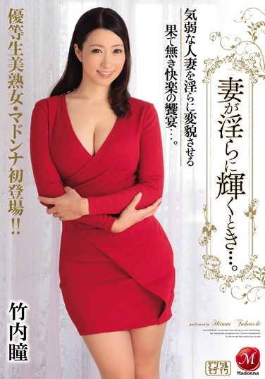 [JUY-363] A Beautiful Honor Student Mature Woman A First From Madonna!! When A Housewife Sparkles With Lust… Hitomi Takeuchi
