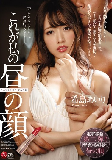 [JUY-367] This Is How I Am In The Afternoon Airi Kijima Her 2nd Film Since Her Shocking Transfer!! <Immoral> A Housewife With A Beautiful Face Wears A Different Mask In The Afternoon!!!