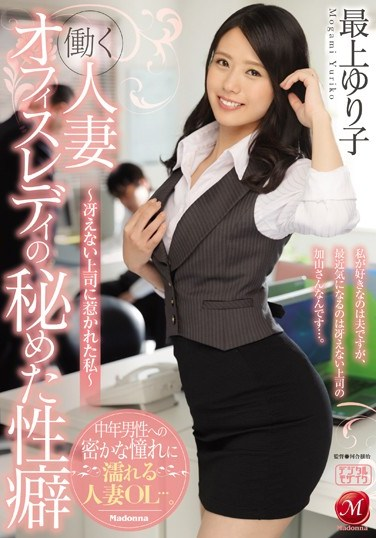 [JUY-404] A Working Married Woman An Office Lady's Secret Sexual Habits I Was Attracted To My Loser Boss Yuriko Mogami