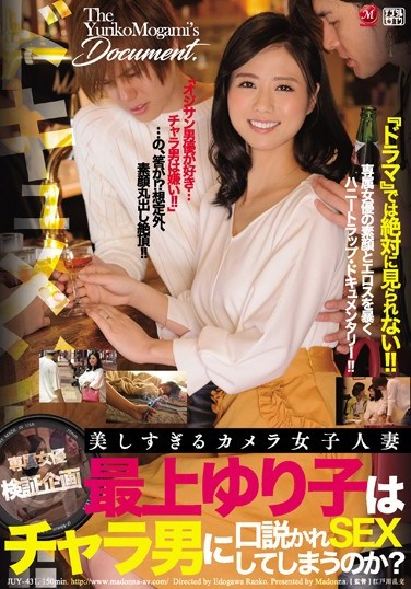 [JUY-431] Document!! An Exclusive Actress Investigative Variety Special A Beautiful Married Woman On Camera Will Yuriko Mogami Let These Punks Seduce And Fuck Her?
