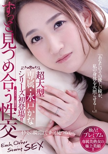 [JUY-438] Ultra Massive Exclusive For The First Time Ever, The Kana Mito Series!! She'll Look You In The Eye The Entire Time You're Fucking