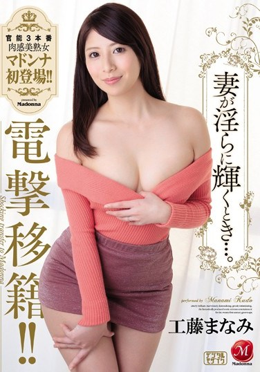 [JUY-439] Electric Shock Transfer !! Her First Appearance On The Madonna Label!! When A Housewife Shimmers With Lust… Manami Kudo
