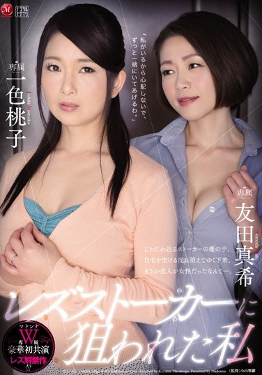 [JUY-443] A Madonna Double Exclusive A Glamorous First-Ever Co-Starring Lesbian Unveiling!! I Was Stalked By A Lesbian Momoko Isshiki Maki Tomoda