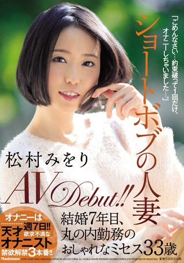 [JUY-450] A Married Woman With A Short Bob Hairstyle Miori Matsumura Her AV Debut!! This Fashionable Missus, Aged 33, Works In The Marunouchi District And Has Been Married For 7 Years