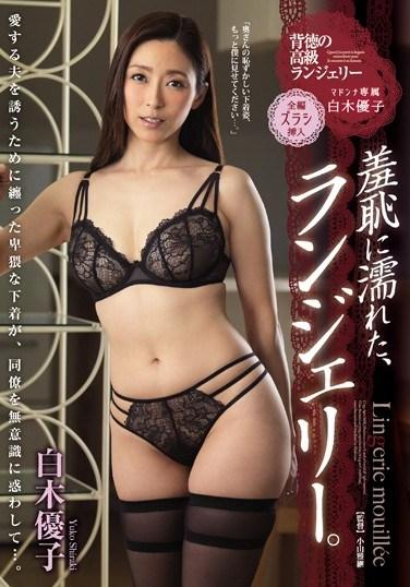 [JUY-457] Her Lingerie, Wet With Shame Yuko Shiraki