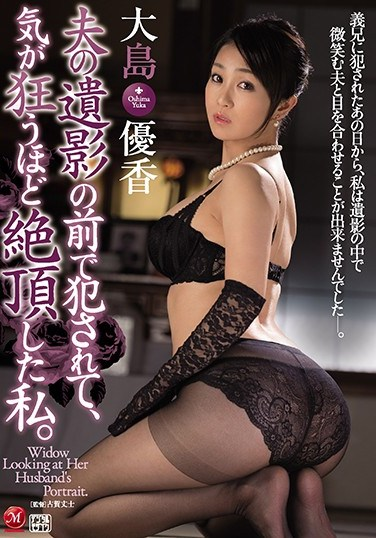 [JUY-474] I Was Raped In Front Of My Dead Husband's Photograph, And I Came So Hard I Lost My Mind Yuka Oshima