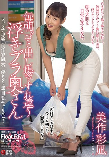 [JUY-476] Every Morning I Pass By this Nip Slip Housewife On Her Way To Take Out The Garbage Ayana Mimasaka