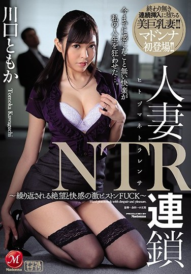 [JUY-478] Married Woman NTR Chain Reaction A Never Ending Cycle Of Furious Piston Pounding Fucks Of Despair And Pleasure Tomoka Kawaguchi