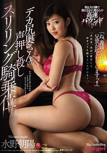 """[JUY-479] """"H, Hey… My Big Brother Is Waking Up!!"""" A Big Assed Housewife Is Trying To Muffle Her Screams Of Pleasure During A Thrilling Cowgirl Asahi Mizuno"""