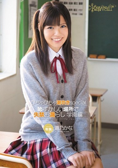 [KAWD-441] Soaking Squirting Special Wetting Themselves in Embarrassing Places School Edition Kana Aono