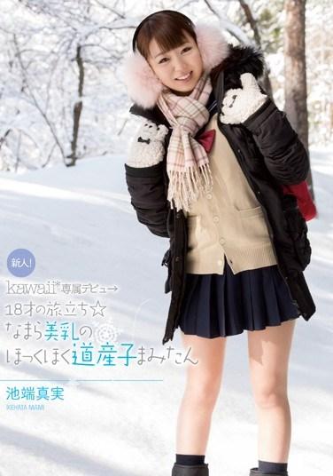 [AWD-64] kawaii*High School Soccer Club's Female Manager Hinano! Hinano Kikuchi