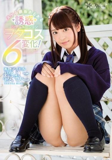 [KAWD-888] A Real Idol Moko Sakura A Sure Thing Real-Life Temptation Situation 6 Otaku Cosplay Transformations!
