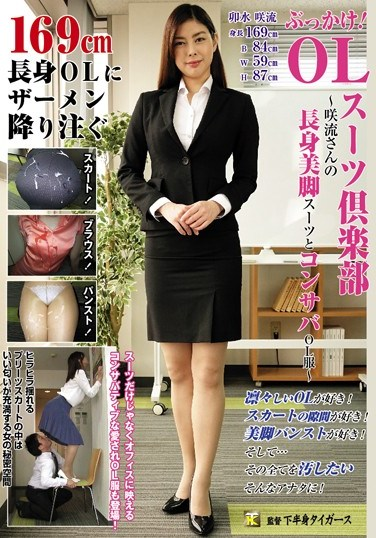 [KTB-002] BUKKAKE! Office Ladies Suit Club – Saryu-san Tall Girl Beautiful Legs Suits Conservative Office Lady Clothes – Saryu Usui