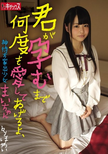 [KTKX-116] I'll Love You Over And Over Again Until You Get Pregnant, Mai, The Runaway Girl Looking For A Man To Help Her Out
