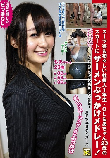 [KTSB-007] These First Year Office Ladies Look So Fresh And Pretty In Their Business Man Suits Moa-chan 23 Years Old A Medley Of Skirt Staining Bukkake Fucking! Moa Hoshizora