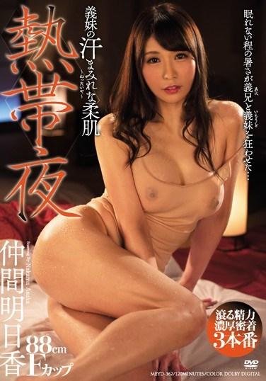 [MEYD-362] Nettaiya Asuka Nakama
