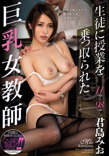 [MIAE-176] Big Tits Female Teacher Pupils Take Over Class – Mio Kimishima
