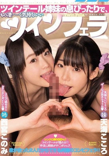 [MIAE-216] These Pigtailed Sisters Are In Perfect Sync, And Are Giving A Tremendously Nice Twin Blowjob