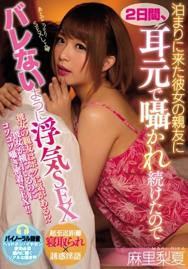 [MIAE-222] My Girlfriend's Best Friend Came To My Place To Stay Over, And For 2 Straight Days, She Kept On Whispering Sweet Nothings Into My Ear, So I Had Infidelity Sex With Her And Made Sure That Nobody Would Find Out Rika Mari