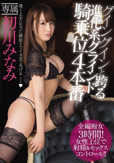[MIDE-333] Progressive Grinding Cowgirl Sex 4 Scenes Minami Hatsukawa