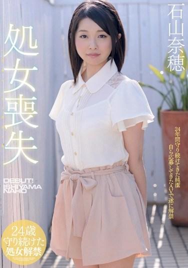 MIGD-517 Loss Of Virginity Ishiyama Nao