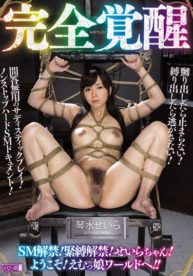 [MISM-086] Congratulations On Your Total Awakening! An Bondage Unleashing! An S&M Unleashing! Seira-chan! Welcome! To The Maso Bitch World!! Seira Kotomi
