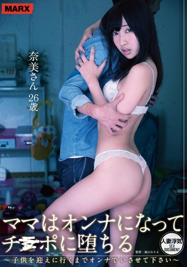 [MRXD-059] When Mother Becomes A Woman Again x Defilement By Cock Please Let Me Remain A Woman Until I Have To Pick Up My Kids Nami Sekine