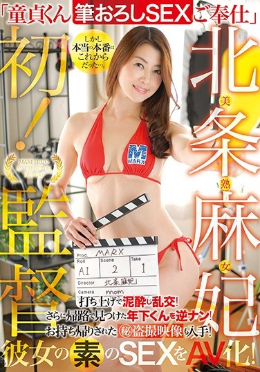 """[MRXD-087] For The First Time Ever! Directed By Maki Hojo """"Cherry Boy Cherry Popping Sex Service"""" But The Real Fuck Fest Was Yet To Cum… At The Wrap Party She Became A Drunk Girl And It Became An All-Out Orgy!"""