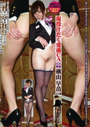 [MSAJ-004] The Working Stewardess Dripping In Sweat And Love Juice. Real Creampies Of A Working J*L Stewardess. Sanae Yokoyama 25 Years Old