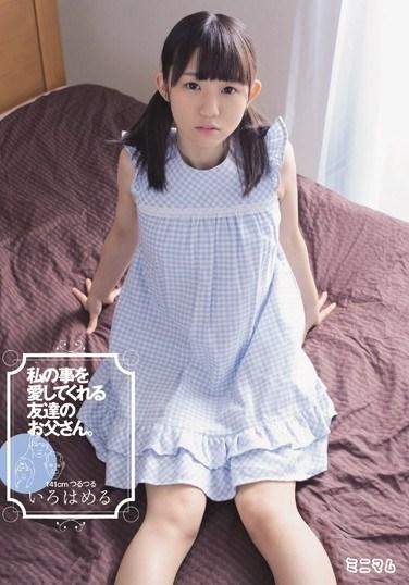 [MUM-238] Making Love With Friend's Dad. Meru Iroha The 141-Cm Hairless Girl
