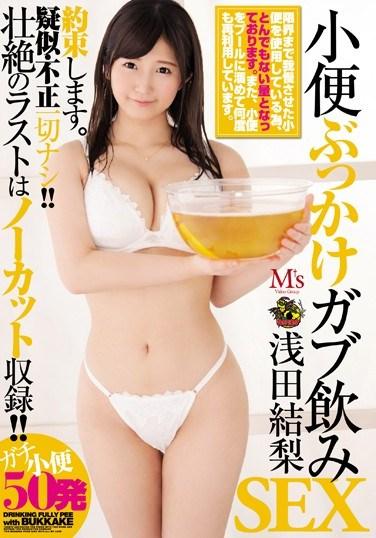[MVSD-348] Drinking Piss BUKKAKE Sex: Karin Asada