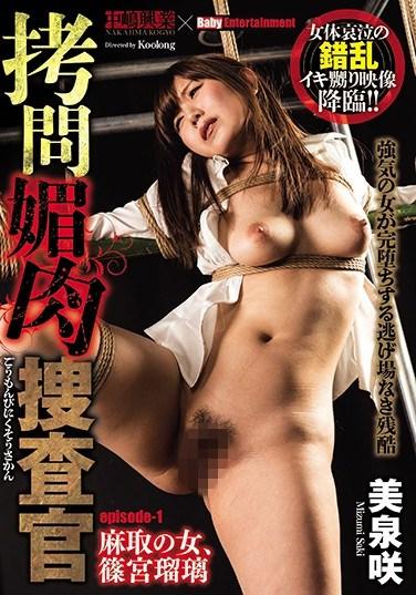 [NBD-077] Torture Meat Teasing – Saki Mizumi