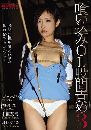 [NKD-216] Assaulting The Bulging Crotch Of An Office Lady 3 Hana Kano