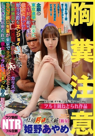 [NKKD-066] Caution: Tits & Shit My Dreams Came True When I Made It To A School In Tokyo And Got My First Ever ultra Cute Girlfriend, And We Were So In Love And Enjoying Life, But Then The Local Charisma-Filled And Feared DQN Bad Boy Said He Was Putting On A Concert In Tokyo And Coming To Town, And That's How He Came Over And Fucked My Girlfriend Ayame Himeno