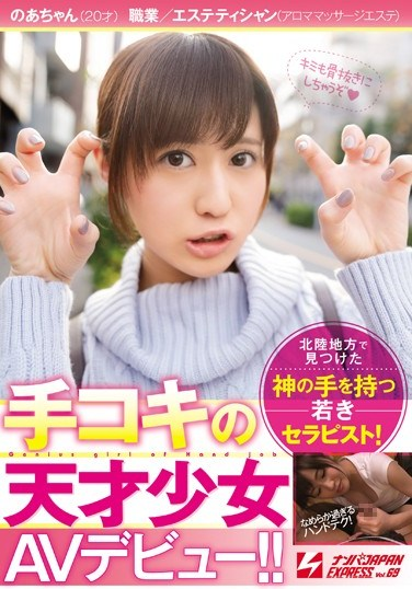 [NNPJ-278] A Handjob Genius Barely Legal Makes Her AV Debut!! We Discovered This Young Therapist With Divine Hands In The Hokuriku Region! Noa-chan (20 Years Old) Occupation: Massage Parlor Therapist (Aroma Massage Esthetician) NANPA JAPAN EXPRESS vol. 69