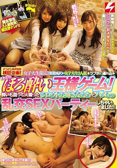 [NNPJ-285] A NANPA JAPAN Variety Special Investigation! College Girl Babes Only! We Took These 3 Newly Hired College Girl Babes To A Love Hotel To Play A Drunk Round Of Truth Or Dare! When They Got Good And Drunk, These Amateur Elder Sister Babes Started To Get It On In A Fuck Fest Orgy Sex Party!